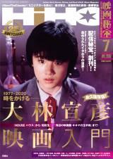 『映画秘宝』7月号の表紙(C) 双葉社・オフィス秘宝