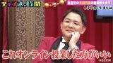 ABEMA『チャンスの時間』に出演した千鳥のノブ(C)AbemaTV,Inc.
