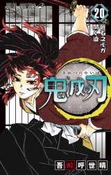 『鬼滅の刃』、最新20巻が1位、2位独占 歴代3位の「コミックシリーズ別売上」6000万部を突破【オリコンランキング】