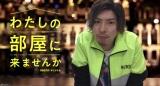 ABEMA新番組『わたしの部屋に来ませんか?〜恋は自粛してられない!〜』のリモート取材会に参加したEXITのりんたろー。