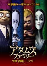 『アダムス・ファミリー』が初の劇場版アニメ化