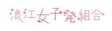 浪江女子発組合ロゴ