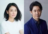 リモートで制作するショート連続ドラマ『2020年 五月の恋』に主演する吉田羊と大泉洋。WOWOWで無料配信・放送