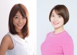 アプリ『cent.FORCE Talk』リリース記念イベントに登場する(左から)岡副麻希、阿部華也子