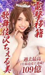 1日最高売上109億の人気キャバ嬢「歌舞伎沢ちぇる美」になりきったりゅうちぇる(写真はブログより)
