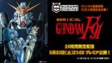 『機動戦士ガンダムF91』がYouTubeで無料配信 (C)創通・サンライズ