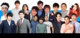 TikTok×WE企画『ワタナベ芸人TikTok生配信』を25日から1週間日替わりで生配信