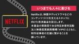 Netflix、日本の映画・テレビドラマ制作従事者支援のため1億円を拠出。5月28日、申込開始