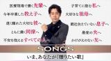 総合テレビ『SONGS いま、あなたが「贈りたい歌」』5月30日・6月6日の2週にわたって放送(C)NHK