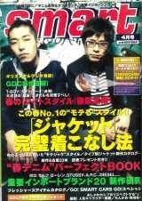 オリエンタルラジオが表紙を飾った『smart』2006年4月号