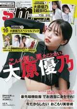 『smart』7月号ローソンHMV・Loppi限定版表紙