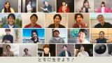 鈴井貴之、TEAM NACSが所属するクリエイティブオフィスキュー所属アーティストが森崎博之自作曲「ともに生きよう」を熱唱