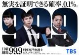 連続ドラマ『日曜劇場 99.9−刑事専門弁護士−SEASON I』の特別編が放送決定(C)TBS