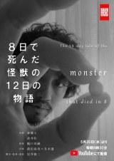 岩井俊二監督のリモート収録のドラマ『8日で死んだ怪獣の12日の物語』斎藤工、武井壮が出演