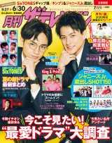 23日発売『月刊ザテレビジョン』7月号の表紙を飾る中島健人(Sexy Zone)と平野紫耀(King &Prince ) (C)KADOKAWA