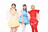 連続ドラマ『美食探偵 明智五郎』に出演する(左から)小池里奈、水谷果穂、武田玲奈(C)日本テレビ