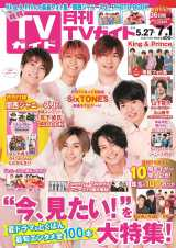 SixTONES『月刊TVガイド』初表紙