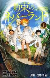 『約束のネバーランド』コミックス第1巻