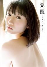 Juice=Juice宮本佳林の電子版写真集『覚醒』