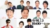 バンビーノ藤田のオンライン結婚式で余興を行う芸人たち