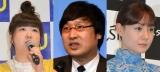 (左から)馬場園梓、山里亮太、トリンドル玲奈 (C)ORICON NewS inc.