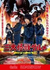 映画『三大怪獣グルメ』新たな公開は6月6日に決定(C)2020 「三大怪獣グルメ」製作委員会