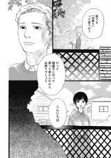 いくえみ綾氏の新作『1日2回』(C)いくえみ綾/集英社