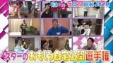 日本テレビ『有吉の壁』より「なりきりの壁を越えろ! スターのおもしろ自宅公開選手権」 (C)日本テレビ
