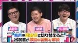 日本テレビ『有吉の壁』より副音声に登場する(左から)長谷川忍、後藤拓実、飯尾和樹 (C)日本テレビ