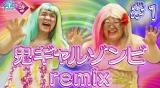 有吉の壁公式YouTube『壁チャンネル』よりタイムマシーン3号の鬼ギャルゾンビ(C)日本テレビ