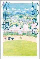 現役医師・南杏子氏がきょう発売の小説『いのちの停車場』映画化決定