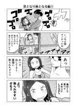 発売された漫画『ここほれ墓穴ちゃん』第6巻 (C)KITAMURA MASHU 2020
