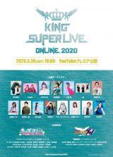 5月30日にYouTubeでプレミア公開される『KING SUPER LIVE ONLINE 2020』