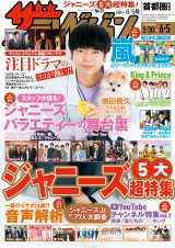 NEWS増田貴久、キュートな子犬とほっこり表紙 主演ドラマ&新曲語る