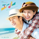 『連続テレビ小説 「エール」 オリジナル・サウンドトラック』