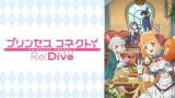『プリンセスコネクト』 (C)アニメ「プリンセスコネクト!Re:Dive」製作委員会