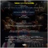 全国のCDショップ&ライブハウス支援「#BiSHベストアルバム大作戦」を敢行するBiSH