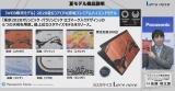 パナソニック『レッツノート夏モデル』発売オンライン説明会の模様