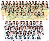 福岡拠点のHKT48(上段)と新潟拠点のNGT48