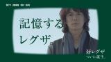 「あの頃のCM/時を超えて」篇 15秒(過去放送日:2009年10月)