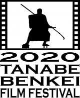 『田辺・弁慶映画祭2020』ロゴ