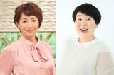 (左から)阿川佐和子、森三中・大島美幸(C)MBS