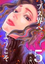 登場キャラすべて「以前はブスだった女性」 バトル漫画『ブス界へようこそ』5巻発売