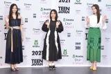 『2021 ミス・ティーン・ジャパン』開催決定取材会に出席した(左から)新川優愛、平祐奈、トラウデン直美 (C)ORICON NewS inc.