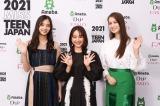 『2021 ミス・ティーン・ジャパン』開催決定取材会に出席した(左から)新川優愛、平祐奈、トラウデン直美