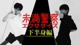 『未満警察エクササイズ』の第2弾下半身編が配信開始 (C)日本テレビ