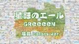 NHK福島放送局が福島59市町村のプロモーションビデオ『星影のエール』〜福島colors ver.〜を制作