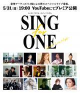 5月31日にYouTubeでプレミア公開される『SING for ONE-Special Live Night-』