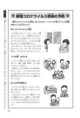 学習漫画『ウイルスのひみつ』