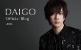 DAIGOオフィシャルブログ